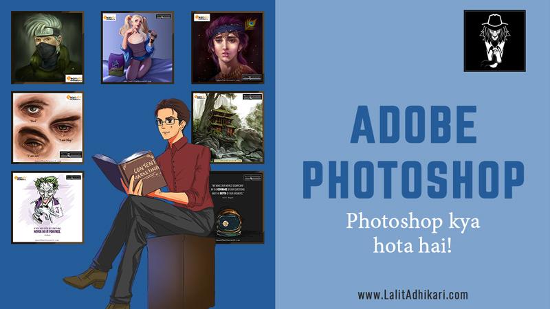 Photoshop kya hota hai